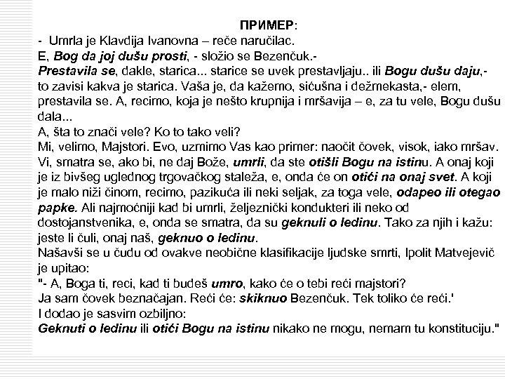 ПРИМЕР: - Umrla je Klavdija Ivanovna – reče naručilac. E, Bog da joj dušu