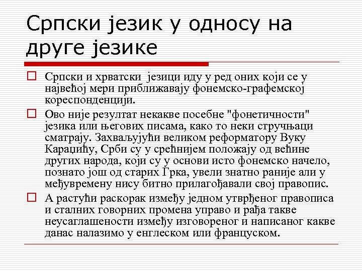 Српски језик у односу на друге језике o Српски и хрватски језици иду у