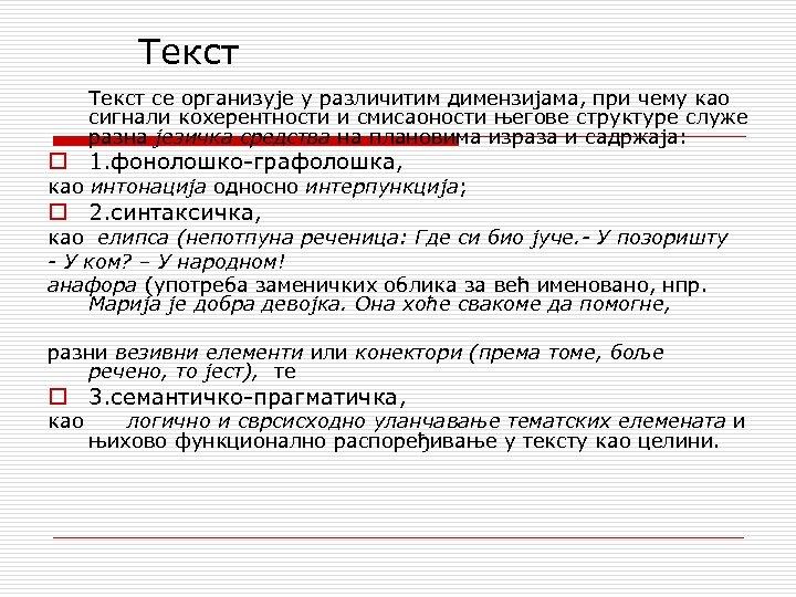 Текст се организује у различитим димензијама, при чему као сигнали кохерентности и смисаоности његове