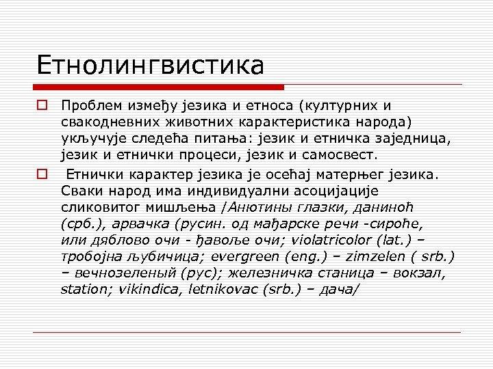 Етнолингвистика o Проблем између језика и етноса (културних и свакодневних животних карактеристика народа) укључује