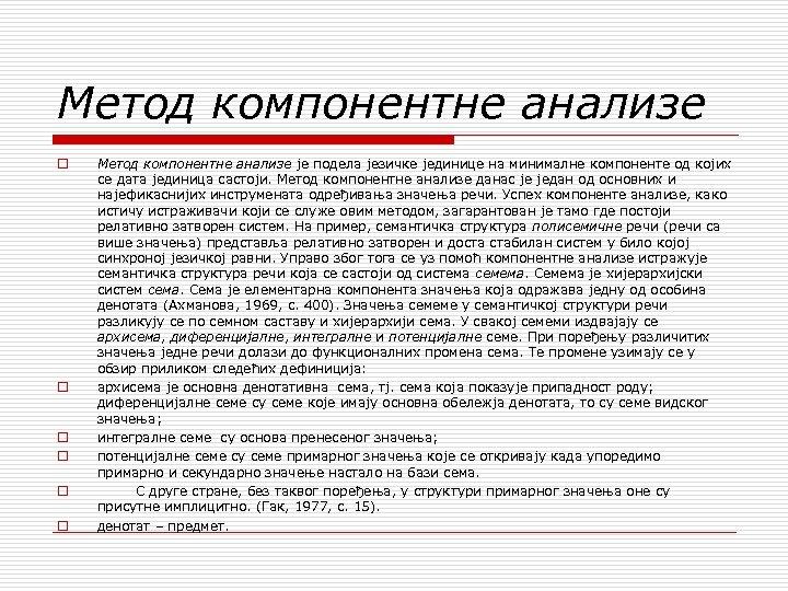 Метод компонентне анализе o o o Метод компонентне анализе је подела језичке јединице на