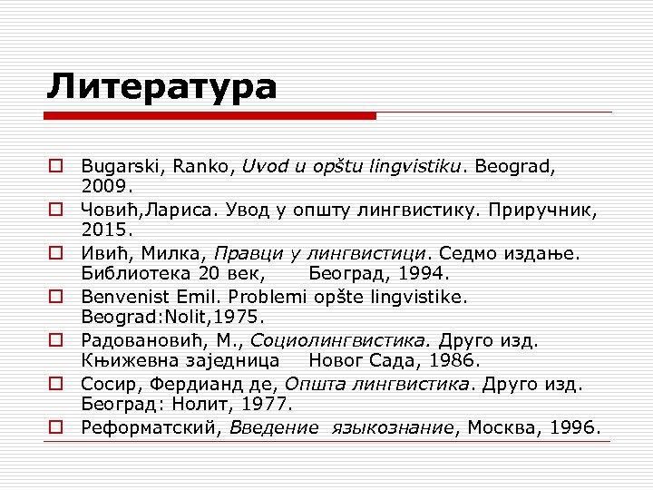 Литература o Bugarski, Ranko, Uvod u opštu lingvistiku. Beograd, 2009. o Човић, Лариса. Увод