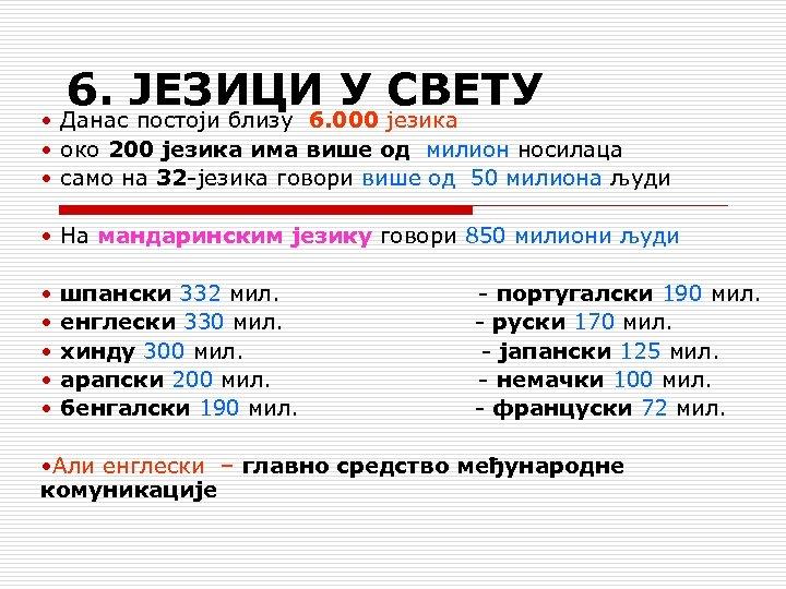 6. ЈЕЗИЦИ У СВЕТУ • Данас постоји близу 6. 000 језика • око 200