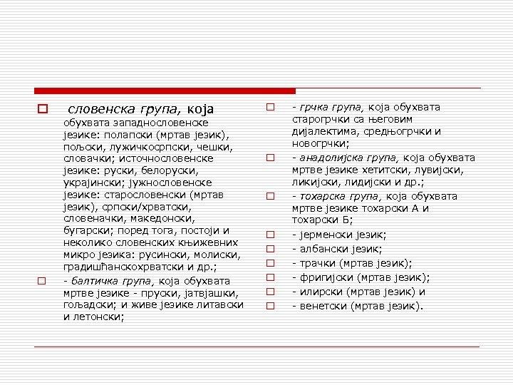 o o словенска група, која обухвата западнословенске језике: полапски (мртав језик), пољски, лужичкосрпски, чешки,