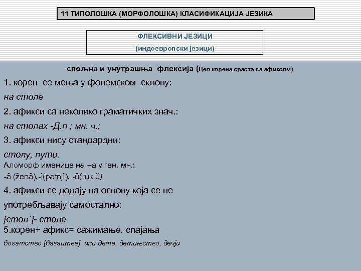 11 ТИПОЛОШКА (МОРФОЛОШКА) КЛАСИФИКАЦИЈА ЈЕЗИКА ФЛЕКСИВНИ ЈЕЗИЦИ (индоевропски језици) спољна и унутрашња флексија (Део