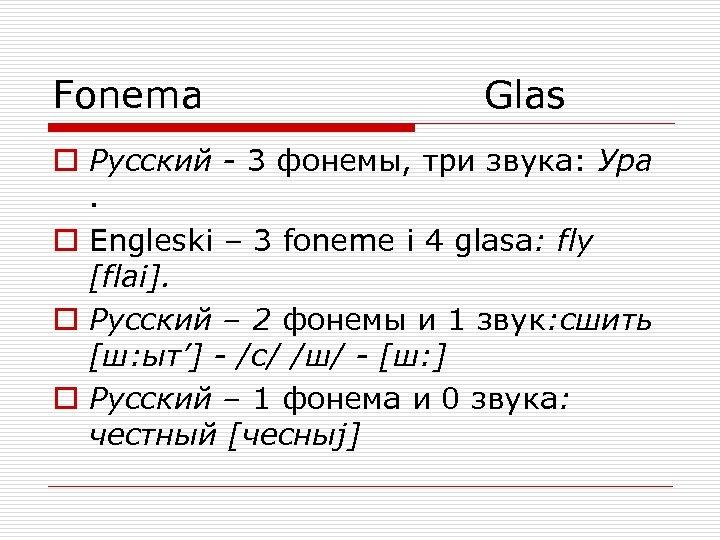 Fonema Glas o Русский 3 фонемы, три звука: Ура . o Engleski – 3