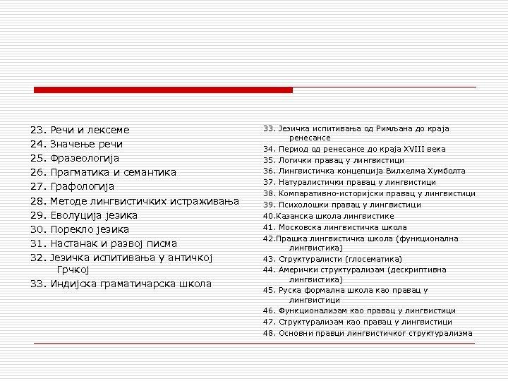 23. Речи и лексеме 24. Значење речи 25. Фразеологија 26. Прагматика и семантика 27.