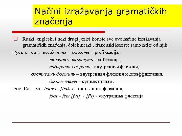 Načini izražavanja gramatičkih značenja o Ruski, engleski i neki drugi jezici koriste sve ove