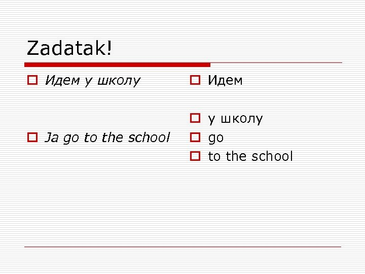 Zadatak! o Идем у школу o Идем o Ja go to the school o
