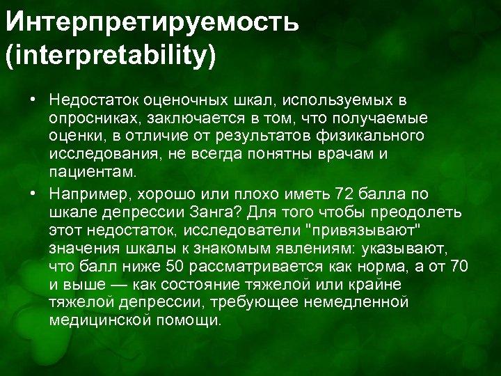 Интерпретируемость (interpretability) • Недостаток оценочных шкал, используемых в опросниках, заключается в том, что получаемые