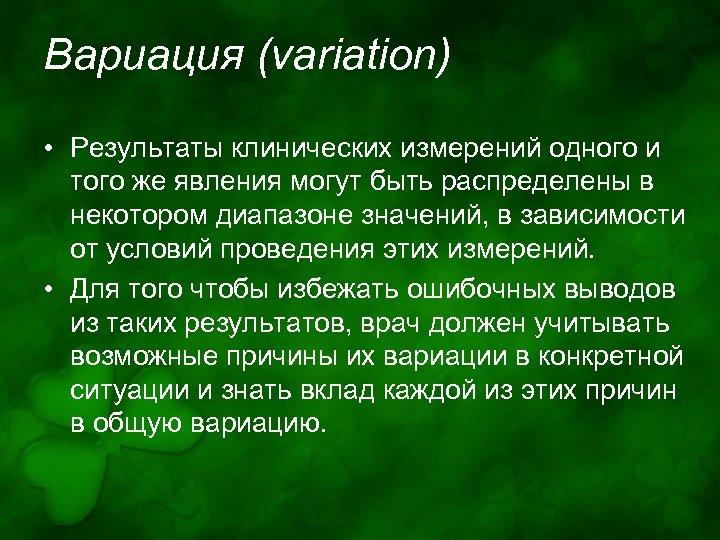 Вариация (variation) • Результаты клинических измерений одного и того же явления могут быть распределены