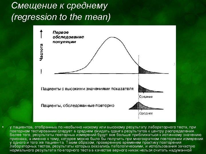 Смещение к среднему (regression to the mean) • у пациентов, отобранных по необычно низкому