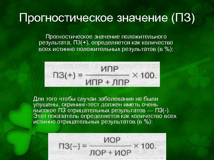 Прогностическое значение (ПЗ) Прогностическое значение положительного результата, П 3(+), определяется как количество всех истинно