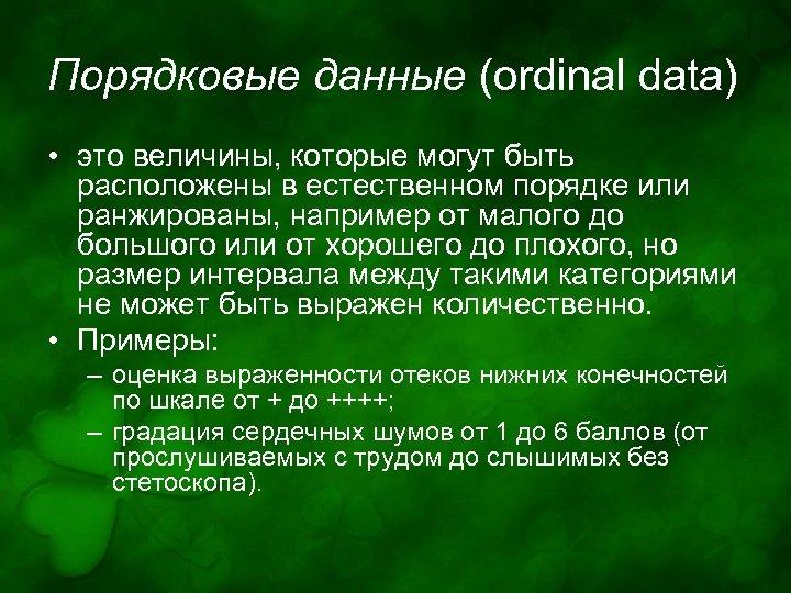 Порядковые данные (ordinal data) • это величины, которые могут быть расположены в естественном порядке