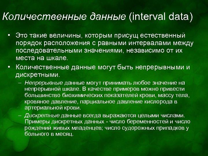 Количественные данные (interval data) • Это такие величины, которым присущ естественный порядок расположения с