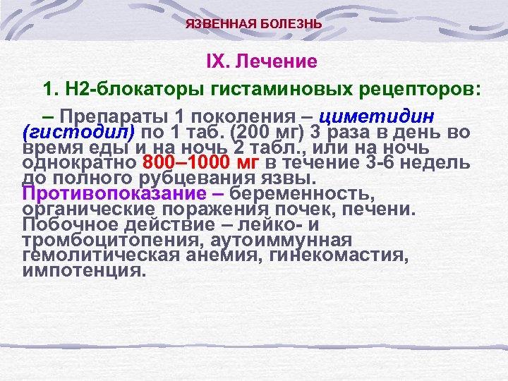 ЯЗВЕННАЯ БОЛЕЗНЬ IX. Лечение 1. Н 2 -блокаторы гистаминовых рецепторов: – Препараты 1 поколения