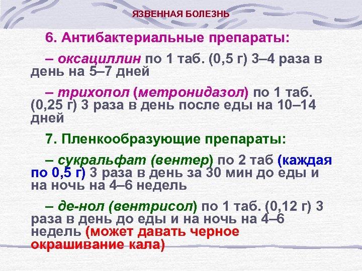 ЯЗВЕННАЯ БОЛЕЗНЬ 6. Антибактериальные препараты: – оксациллин по 1 таб. (0, 5 г) 3–