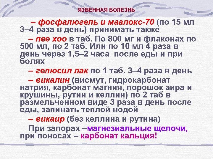 ЯЗВЕННАЯ БОЛЕЗНЬ – фосфалюгель и маалокс-70 (по 15 мл 3– 4 раза в день)