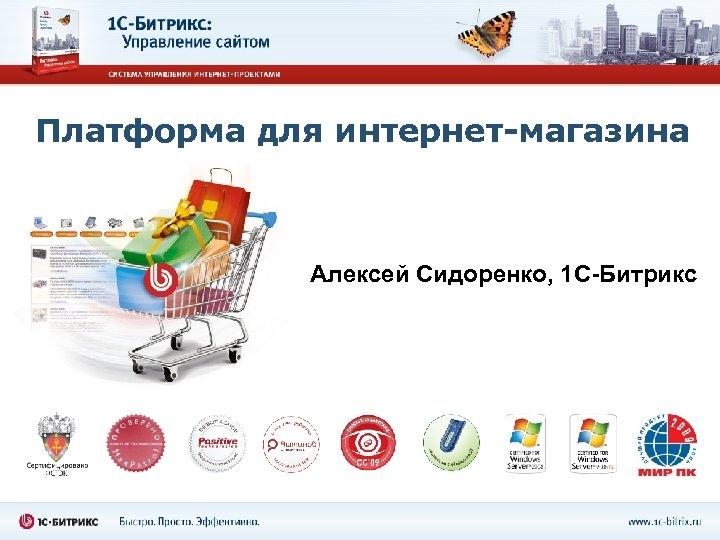 Платформа для интернет-магазина Алексей Сидоренко, 1 С-Битрикс