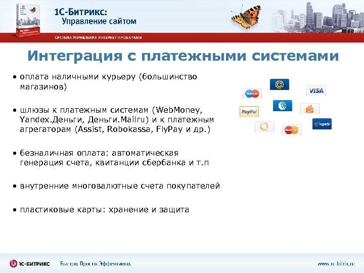 Интеграция с платежными системами • оплата наличными курьеру (большинство магазинов) • шлюзы к платежным