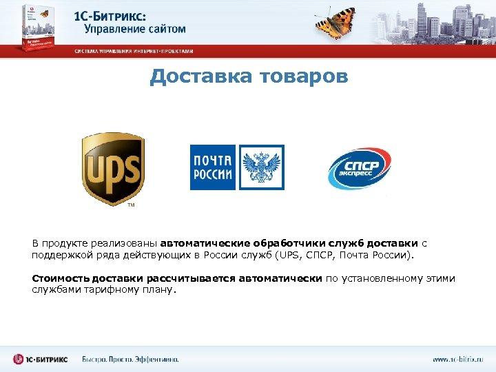 Доставка товаров В продукте реализованы автоматические обработчики служб доставки с поддержкой ряда действующих в