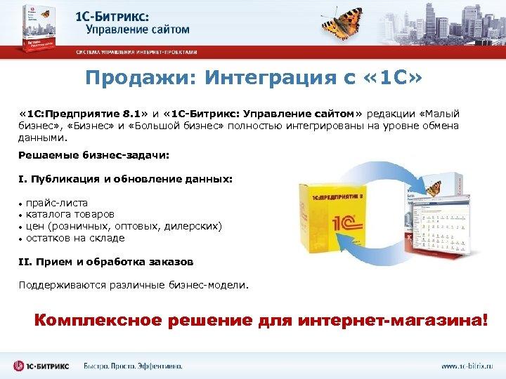 Продажи: Интеграция с « 1 С» « 1 С: Предприятие 8. 1» и «