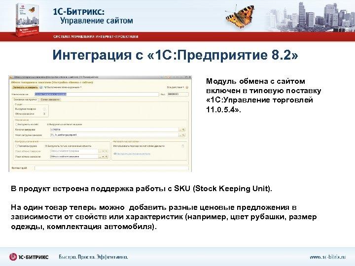 Интеграция с « 1 С: Предприятие 8. 2» Модуль обмена с сайтом включен в