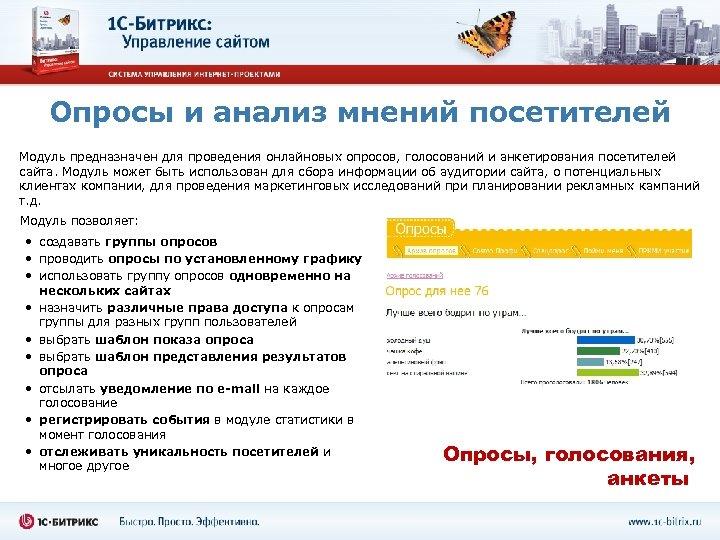 Опросы и анализ мнений посетителей Модуль предназначен для проведения онлайновых опросов, голосований и анкетирования