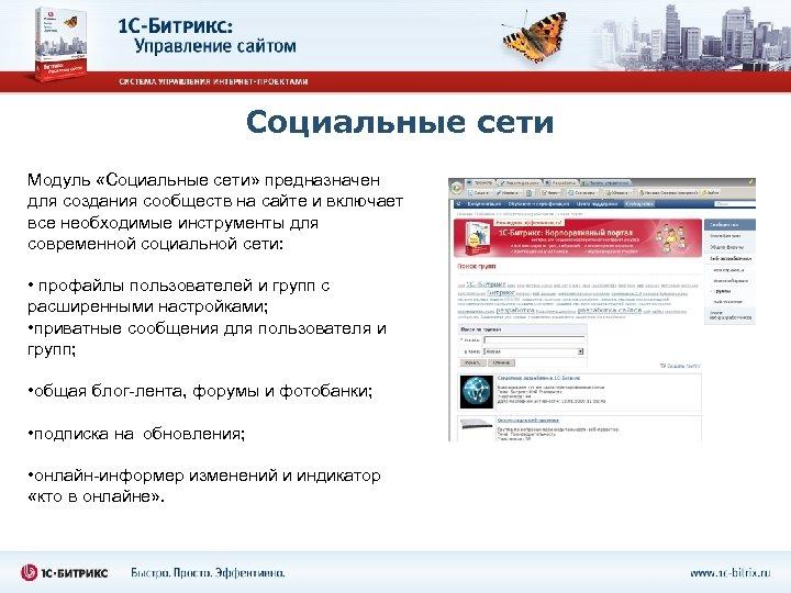 Социальные сети Модуль «Социальные сети» предназначен для создания сообществ на сайте и включает все