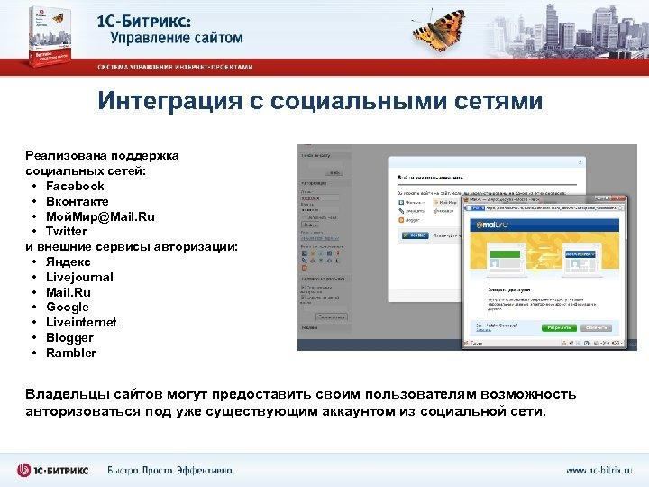 Интеграция с социальными сетями Реализована поддержка социальных сетей: • Facebook • Вконтакте • Мой.