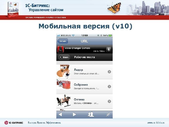Мобильная версия (v 10)