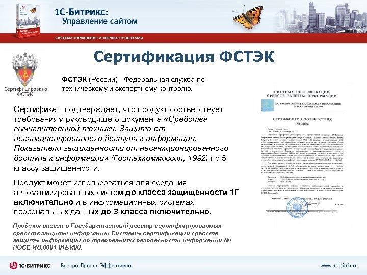 Сертификация ФСТЭК (России) - Федеральная служба по техническому и экспортному контролю. Сертификат подтверждает, что