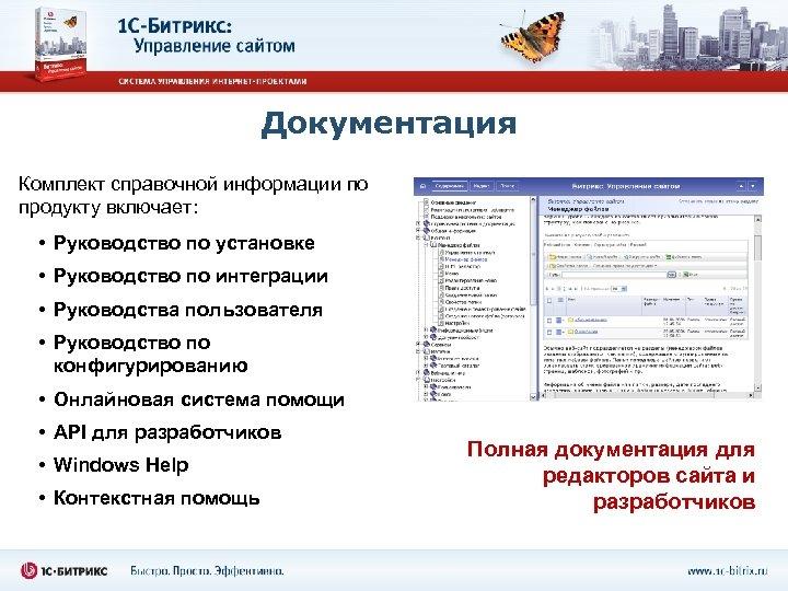 Документация Комплект справочной информации по продукту включает: • Руководство по установке • Руководство по