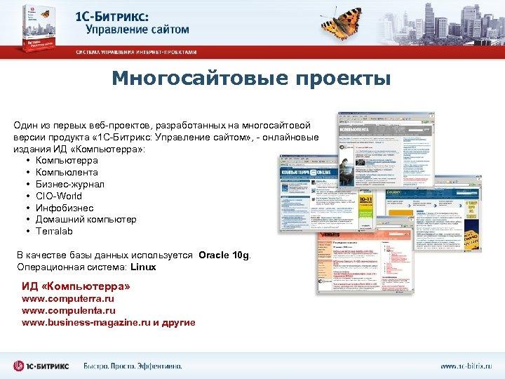 Многосайтовые проекты Один из первых веб-проектов, разработанных на многосайтовой версии продукта « 1 С-Битрикс: