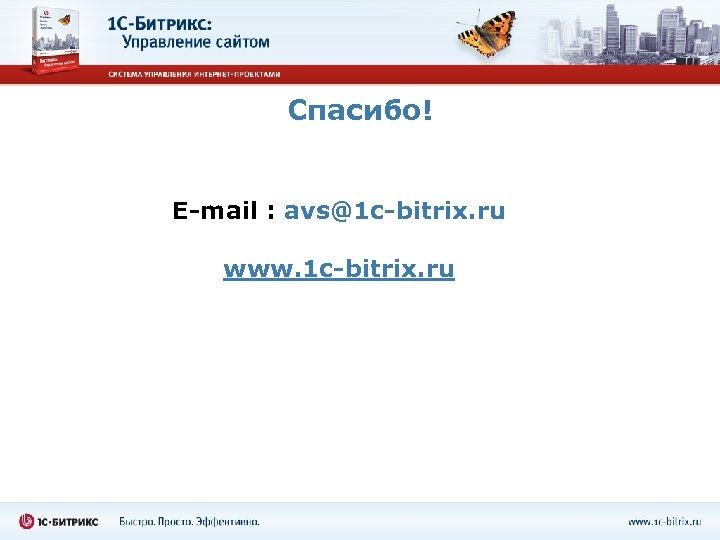 Спасибо! E-mail : avs@1 c-bitrix. ru www. 1 c-bitrix. ru