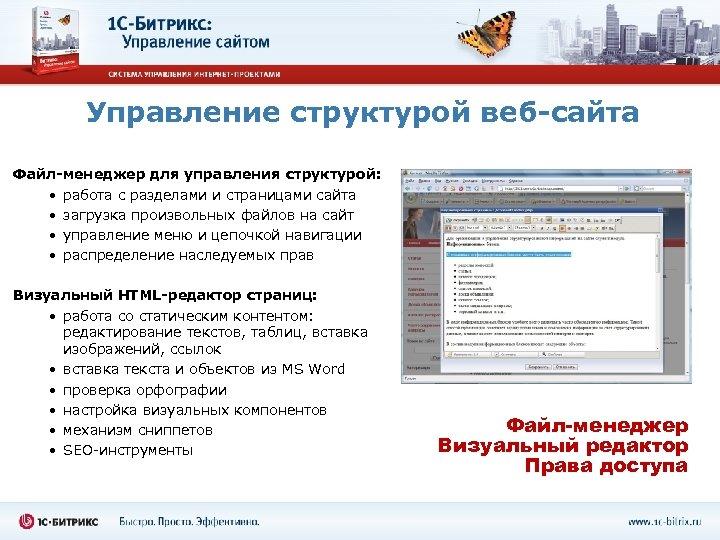 Управление структурой веб-сайта Файл-менеджер для управления структурой: • работа с разделами и страницами сайта