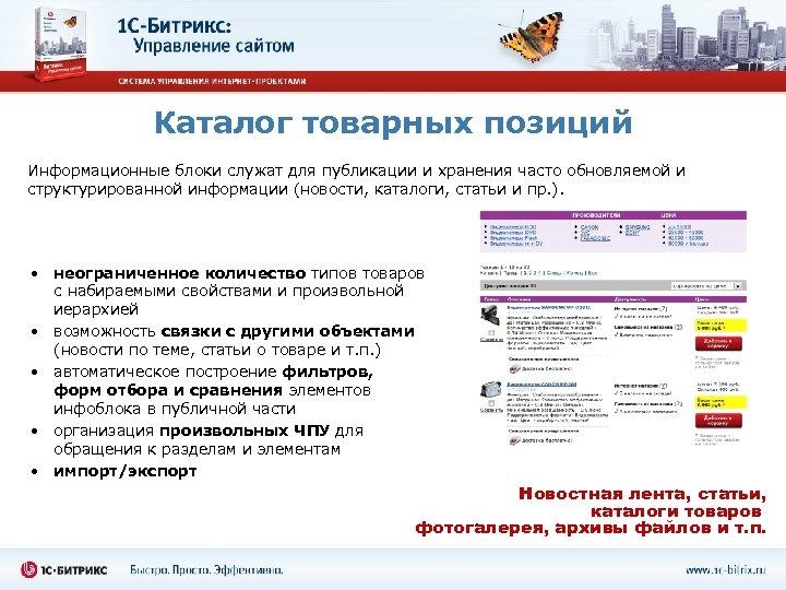 Каталог товарных позиций Информационные блоки служат для публикации и хранения часто обновляемой и структурированной