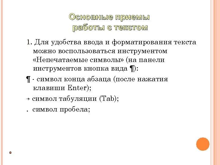 Основные приемы работы с текстом 1. Для удобства ввода и форматирования текста можно воспользоваться