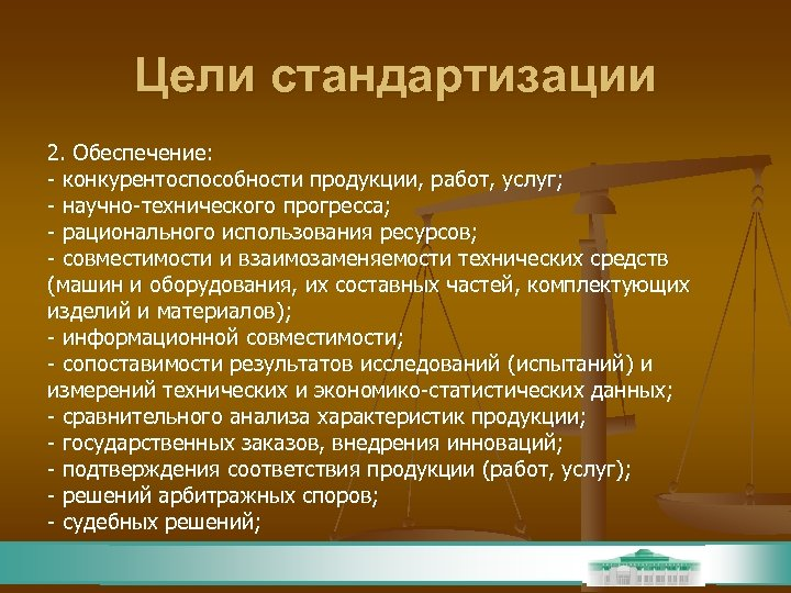 Цели стандартизации 2. Обеспечение: - конкурентоспособности продукции, работ, услуг; - научно-технического прогресса; - рационального