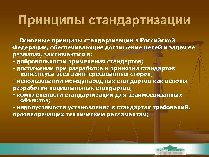 Принципы стандартизации Основные принципы стандартизации в Российской Федерации, обеспечивающие достижение целей и задач ее