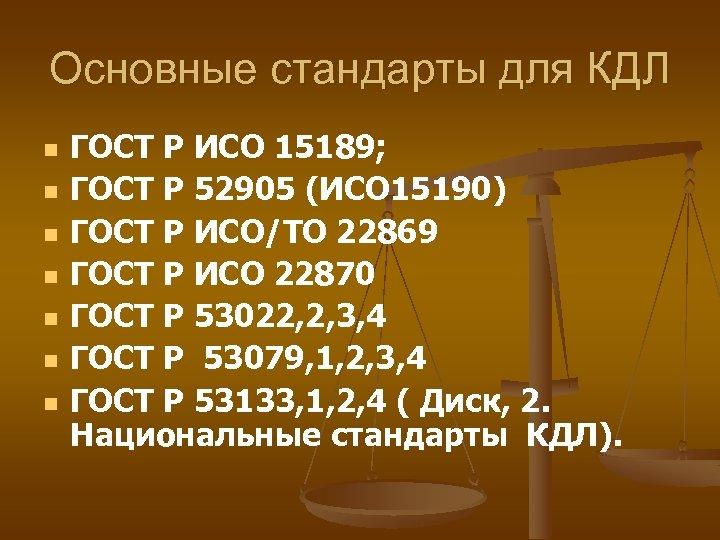 Основные стандарты для КДЛ n n n n ГОСТ Р ИСО 15189; ГОСТ Р
