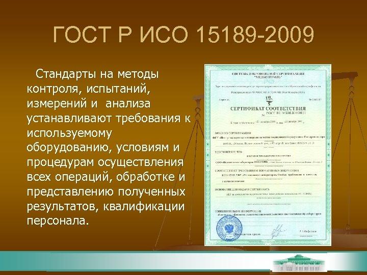 ГОСТ Р ИСО 15189 -2009 Стандарты на методы контроля, испытаний, измерений и анализа устанавливают