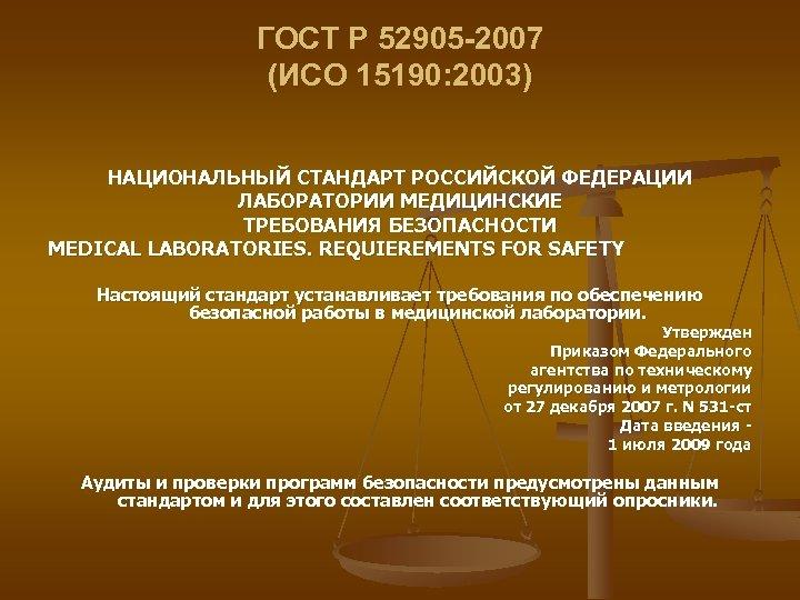 ГОСТ Р 52905 -2007 (ИСО 15190: 2003) НАЦИОНАЛЬНЫЙ СТАНДАРТ РОССИЙСКОЙ ФЕДЕРАЦИИ ЛАБОРАТОРИИ МЕДИЦИНСКИЕ ТРЕБОВАНИЯ