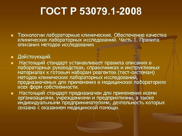 ГОСТ Р 53079. 1 -2008 n n Технологии лабораторные клинические. Обеспечение качества клинических лабораторных