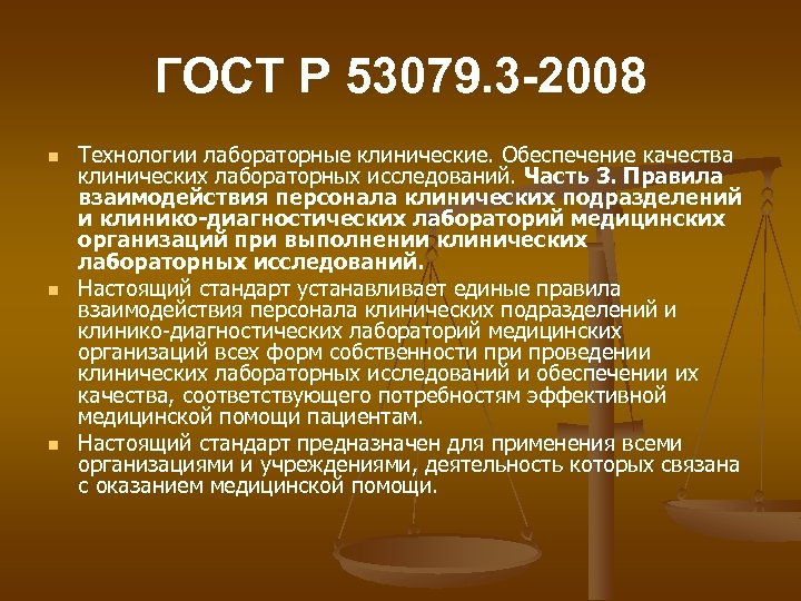 ГОСТ Р 53079. 3 -2008 n n n Технологии лабораторные клинические. Обеспечение качества клинических