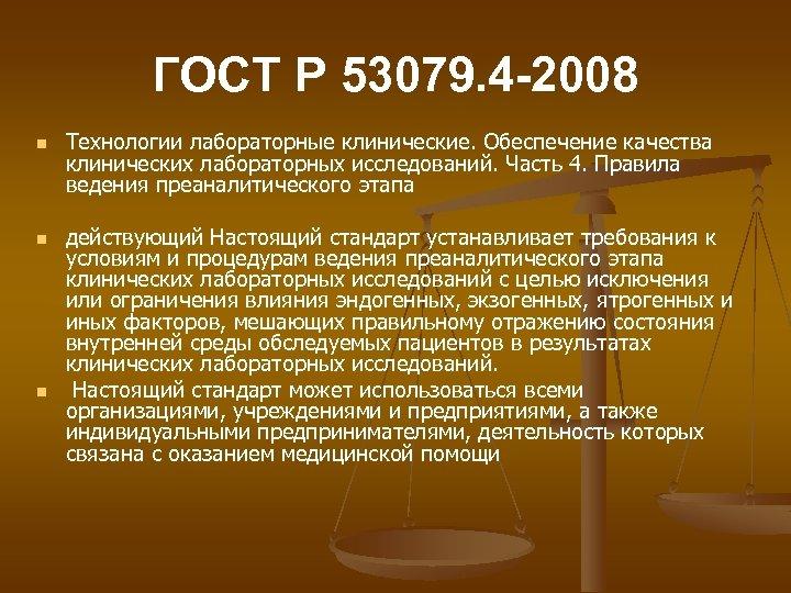 ГОСТ Р 53079. 4 -2008 n n n Технологии лабораторные клинические. Обеспечение качества клинических
