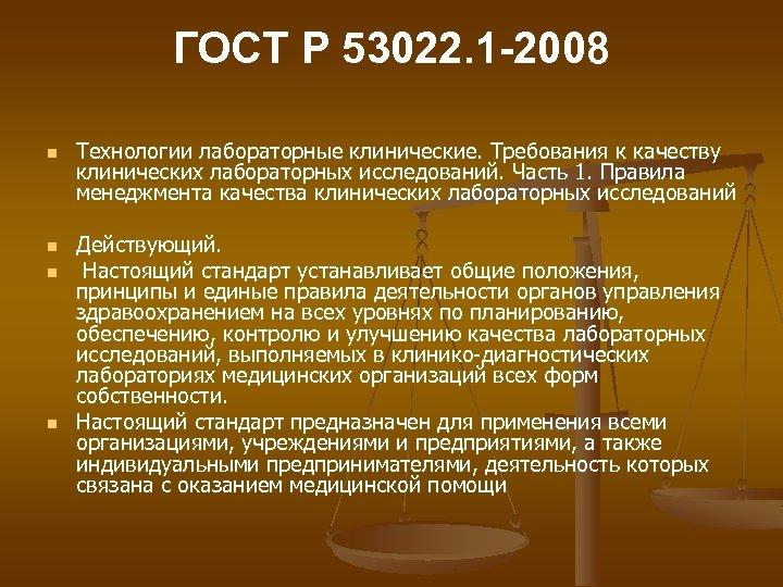 ГОСТ Р 53022. 1 -2008 n n Технологии лабораторные клинические. Требования к качеству клинических