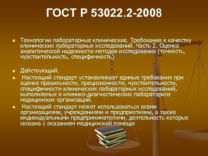 ГОСТ Р 53022. 2 -2008 n n Технологии лабораторные клинические. Требования к качеству клинических