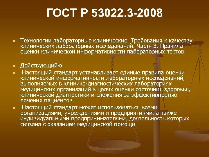 ГОСТ Р 53022. 3 -2008 n n Технологии лабораторные клинические. Требования к качеству клинических