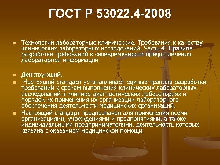 ГОСТ Р 53022. 4 -2008 n n Технологии лабораторные клинические. Требования к качеству клинических